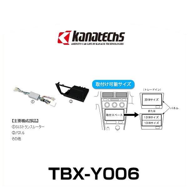 kanatechs カナック TBX-Y006 カーAVインストレーションセット