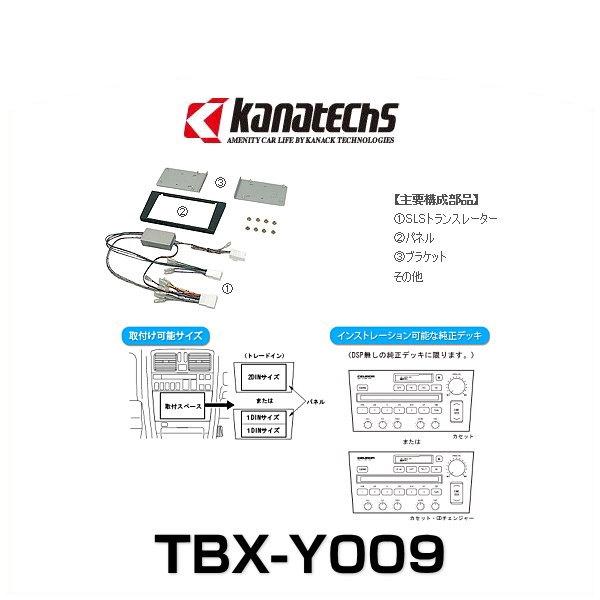 kanatechs カナック TBX-Y009 カーAVインストレーションセット