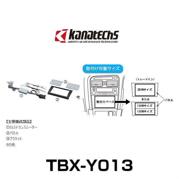 kanatechs カナック TBX-Y013 カーAVインストレーションセット