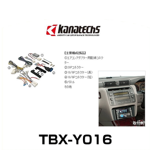 kanatechs カナック TBX-Y016 カーAVインストレーションセット