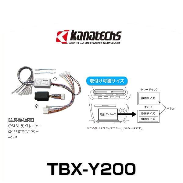 kanatechs カナック TBX-Y200 カーAVインストレーションセット