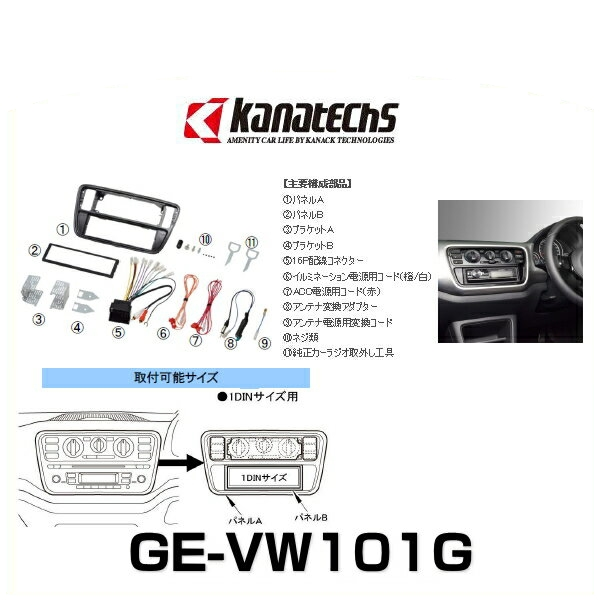 kanatechs カナック GE-VW101G フォルクスワーゲン up! 輸入車カーAVトレードインキット 取付キット