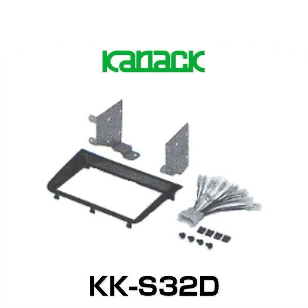 kanack カナック企画 KK-S32D 取付キット