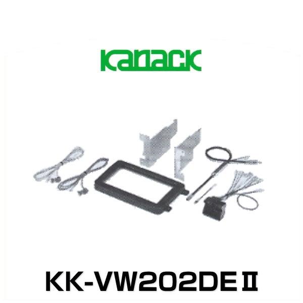 kanack カナック企画 KK-VW202DEII 取付キット