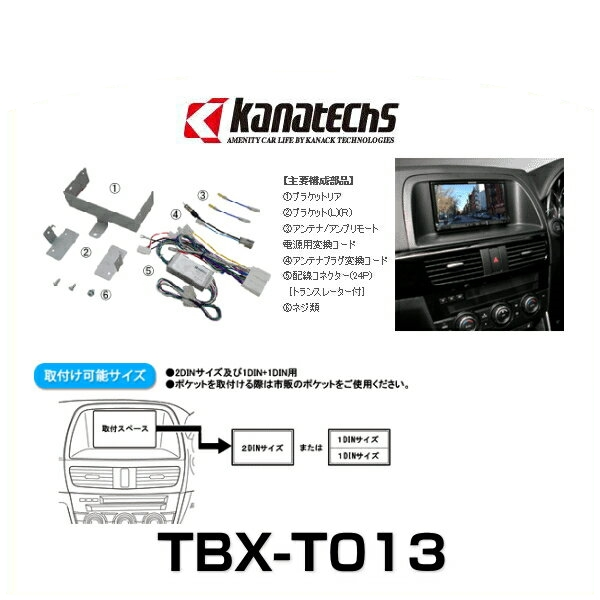 kanatechs カナック TBX-T013 CX-5 BOSEサウンドシステム車用 カーAVインストレーションセット