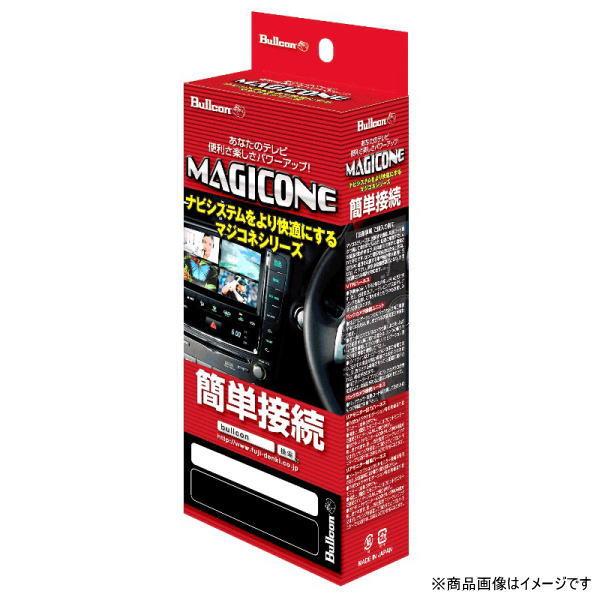 Bullcon ブルコン AV-C13FC マジコネ バックカメラ接続ユニット アラウンドビューモニター映像(フロント・サイド・リヤ)を市販ナビゲーションに表示することが出来ます。