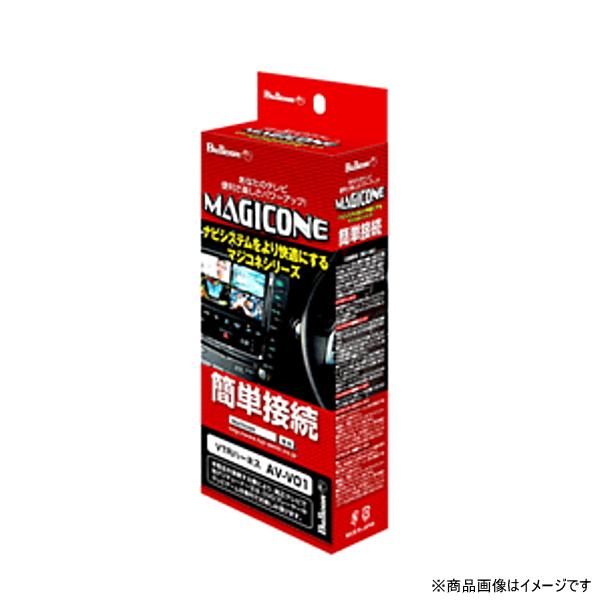 Bullcon ブルコン AV-C43 マジコネ バックカメラ接続ユニット ホンダ ナビ装着用スペシャルパッケージ・マルチビューカメラシステム付車