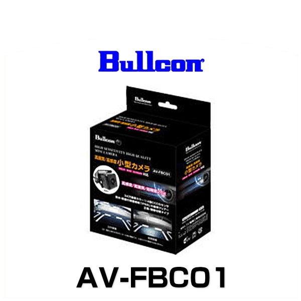 Bullcon ブルコン AV-FBC01 高画質・高感度・34万画素 1/4CCDSセンサー搭載小型カメラ