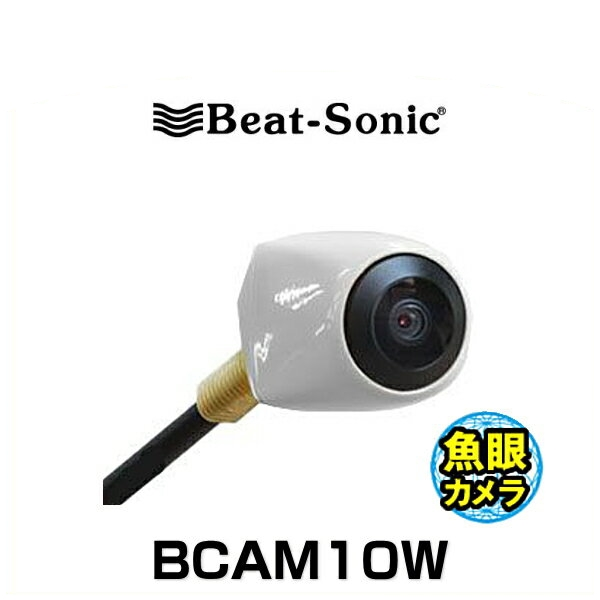 Beat-Sonic ビートソニック BCAM10W 魚眼フロントカメラ