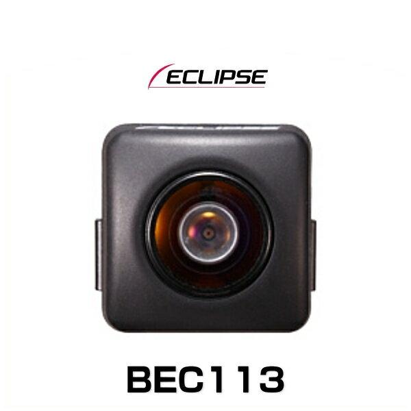 ECLIPSE イクリプス BEC113 バックアイカメラ(ECLIPSE専用)