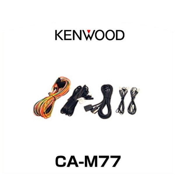 KENWOOD ケンウッド CA-M77 延長ケーブルセット
