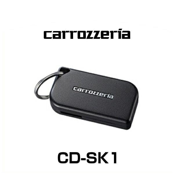 carrozzeria カロッツェリア CD-SK1 MAユニット用スマートキーホルダー