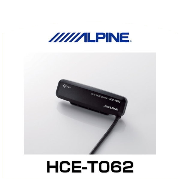 ALPINE アルパイン HCE-T062 X08専用VICS電波/光ビーコン
