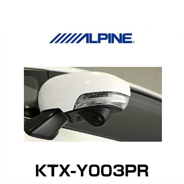 ALPINE アルパイン KTX-Y003PR サイドビューカメラ・スマートインストールキット【プリウス専用(H21/5~現在)】
