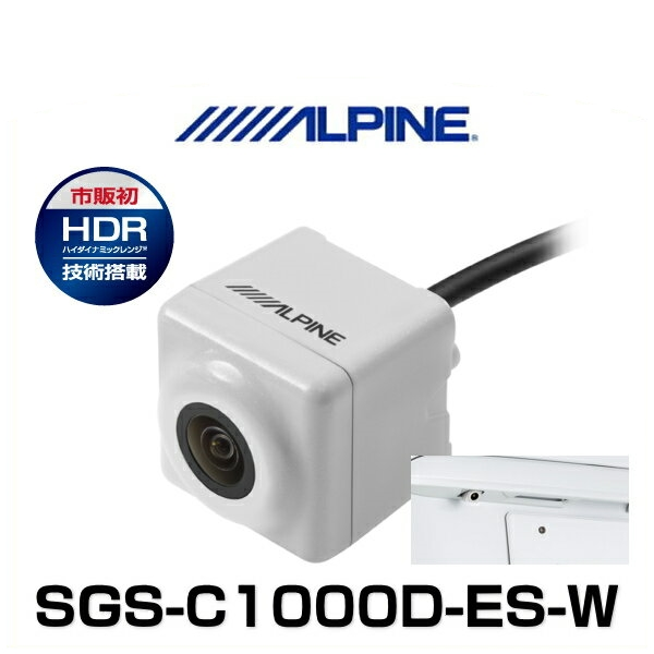ALPINE アルパイン SGS-C1000D-ES-W エスティマ/エスティマ ハイブリッド専用ステアリング連動バックビューカメラ パールホワイト
