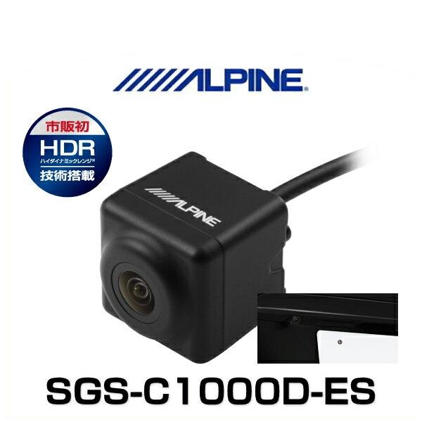 特価品コーナー☆ ALPINE アルパイン SGS-C1000D-ES エスティマ ブラック ギフ_包装 ハイブリッド専用ステアリング連動バックビューカメラ