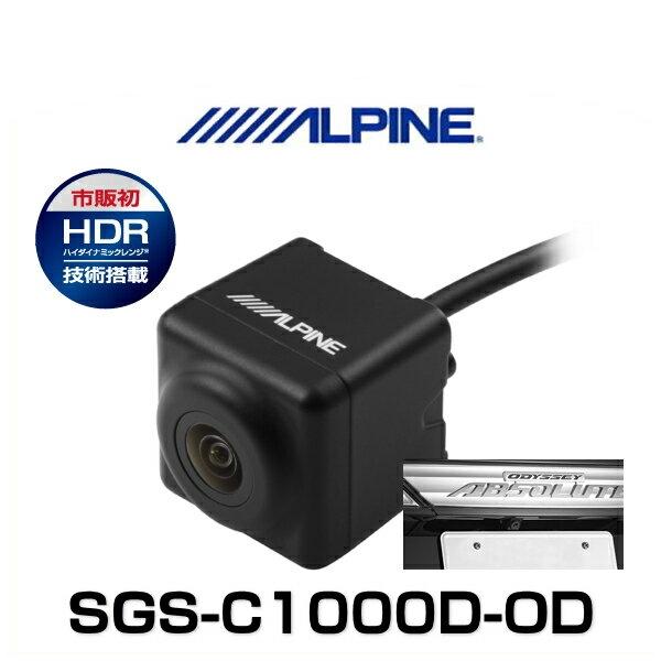 ALPINE 定番スタイル アルパイン SGS-C1000D-OD オデッセイ アブソルート専用ステアリング連動バックビューカメラ ブラック 本日限定