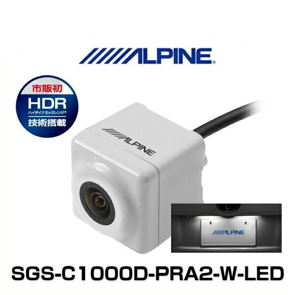 ALPINE アルパイン SGS-C1000D-PRA2-W-LED プリウスα(MC後)/プリウスα G's専用ステアリング連動バックビューカメラ(LEDライト付属) パールホワイト