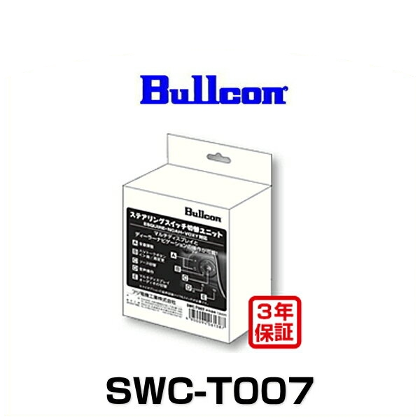 Bullcon VELCOM SWC-T007 lossless audio car steering switch switching unit  (Esquire, Voxy, Noah)