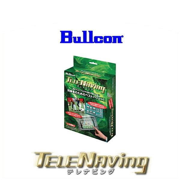 Bullcon ブルコン BTN-H15 テレナビング TeleNaving ホンダ車用