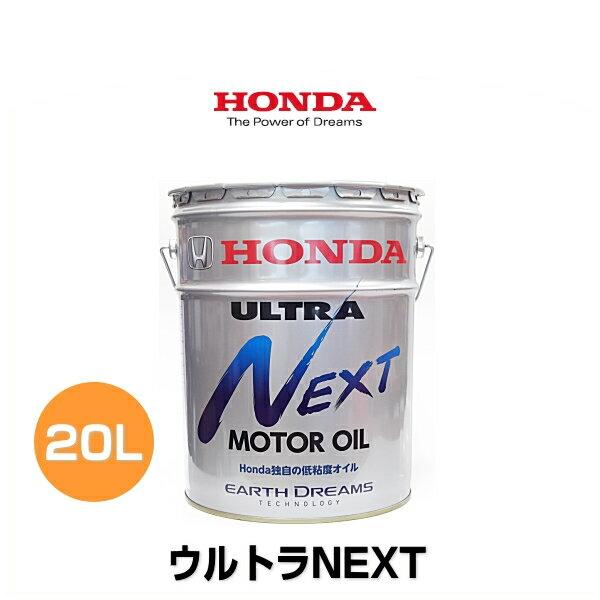 HONDA ホンダ純正 ウルトラNEXT 純正エンジンオイル 20L ペール缶 08215-99977