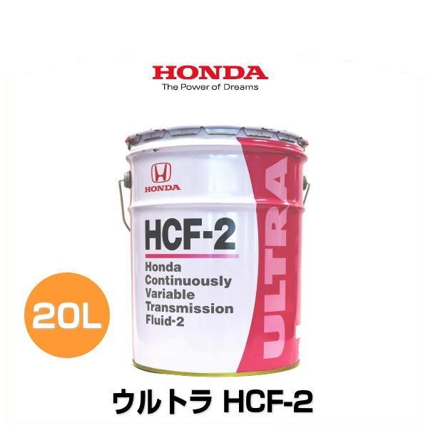 HONDA ホンダ純正 ウルトラHCF-2 純正トランスミッションフルード 20Lペール缶 08260-99967 新型CVT専用