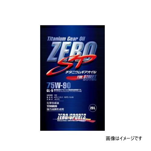 ZERO SPORTS ゼロスポーツ 0827016 ZERO SP チタニウムギアオイル 20Lペール缶 75W-90