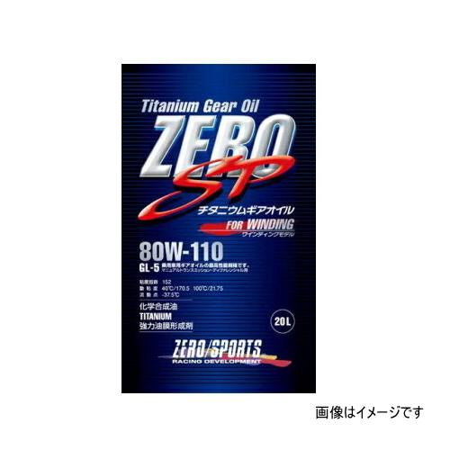 ZERO SPORTS ゼロスポーツ 0827017 ZERO SP チタニウムギアオイル 20Lペール缶 80W-110