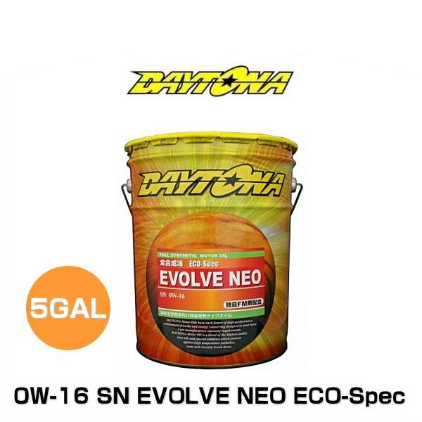 DAYTONA 0W-16 SN規格 EVOLVE NEO ECO-Spec デイトナ エボルブ ネオ エコスペック エンジンオイル 5GAL=18.9L