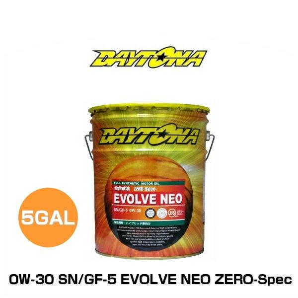 DAYTONA 0W-30 SN/GF-5 EVOLVE NEO ZERO-Spec デイトナ エボルブ ネオ ゼロスペック エンジンオイル 5GAL=18.9L