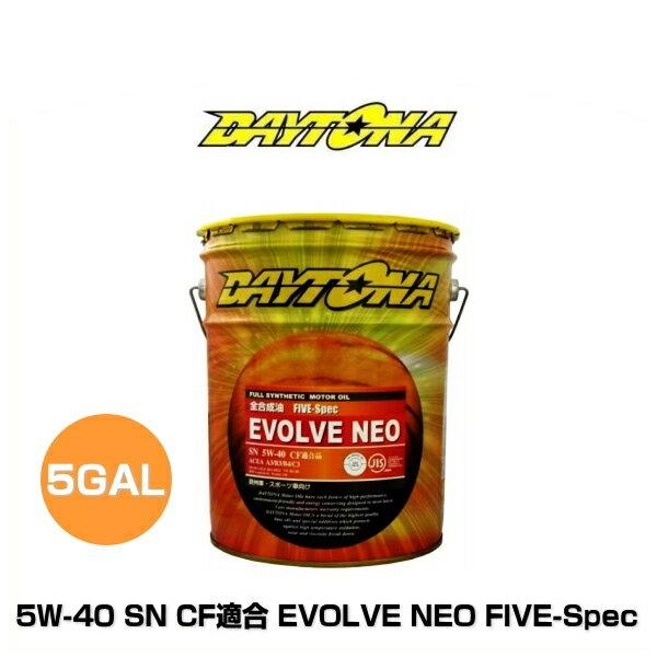 DAYTONA 5W-40 SN CF適合品 EVOLVE NEO FIVE-Spec デイトナ エボルブ ネオ ファイブスペック エンジンオイル 5GAL=18.9L
