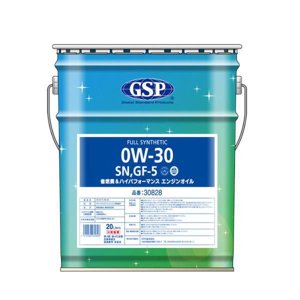 GSP 30828 0W-30 SN/GF-5 20L 省燃費エンジンオイル 全合成オイル フルシンセティックオイル 0W30