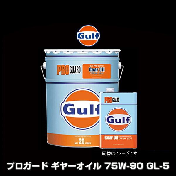 <title>Gulf 安い 激安 プチプラ 高品質 ガルフ PRO GUARD Gear Oil 75W-90 GL-5 プロガード ギヤーオイル 1L×12缶セット</title>