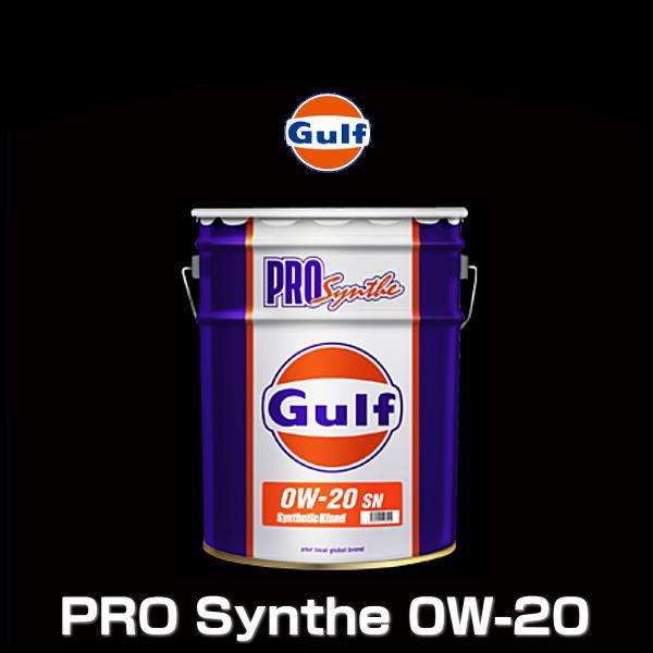 Gulf ガルフ PRO Synthe 0W-20 20L ペール缶 プロシンセ 0W-20 SN/GF-5 Gulfの優れた技術による ハイパフォーマンスモーターオイル