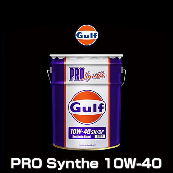 Gulf ガルフ PRO Synthe 10W-40 20L ペール缶 プロシンセ 10W-40 SN/CF Gulfの優れた技術による ハイパフォーマンスモーターオイル