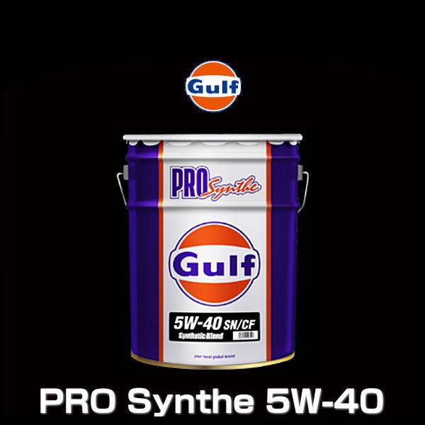 Gulf ガルフ PRO Synthe 5W-40 20L ペール缶 プロシンセ 5W-40 SN/CF Gulfの優れた技術による ハイパフォーマンスモーターオイル