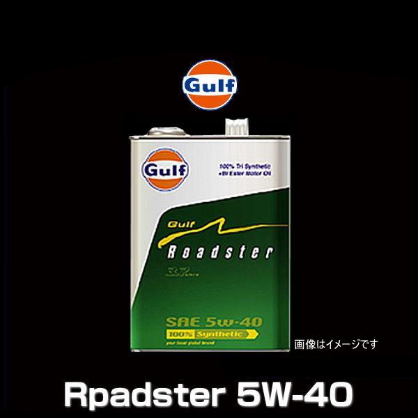 Gulf ガルフ ROADSTER 5W-40 3.7L×3缶セット ガルフ ロードスター 5W-40 MAZDA ロードスター専用 さらに高性能になって新登場
