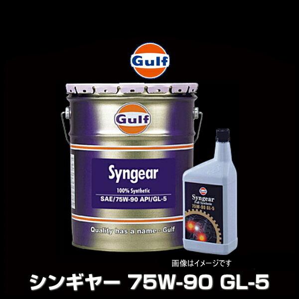 並行輸入品 ランキング総合1位 Gulf ガルフ Syngear 75W-90 シンギヤー GL-5 1L×6缶セット