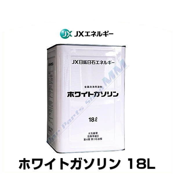 JXエネルギー ホワイトガソリン 18L 金属洗浄溶剤