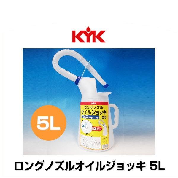 古河薬品工業 90-015 安い 激安 大好評です プチプラ 高品質 ロングノズルオイルジョッキ ポリジョッキ 5L
