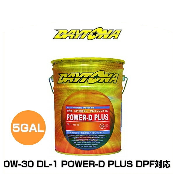 DAYTONA 0W-30 DL-1 POWER-D PLUS パワーディプラス DPF対応ディーゼルエンジンオイル 5GAL=18.9L