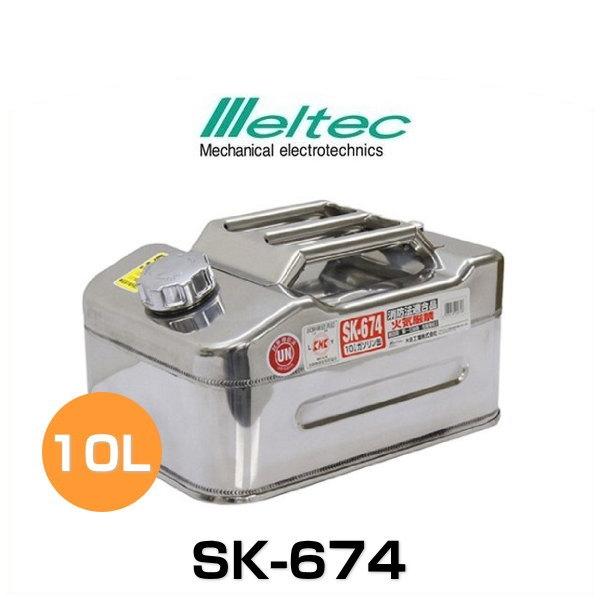 大自工業 meltec SK-674 ステンレスガソリン携行缶 10L