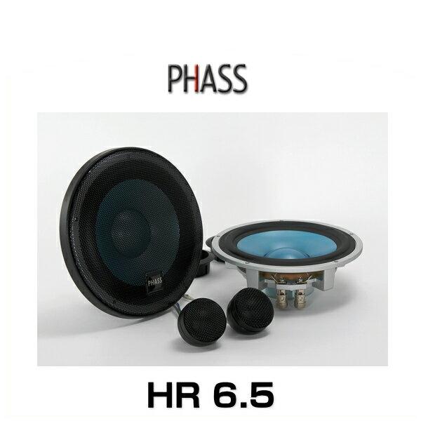PHASS ファス HR6.5 6.5インチ 2ウェイシステム スピーカーシステム