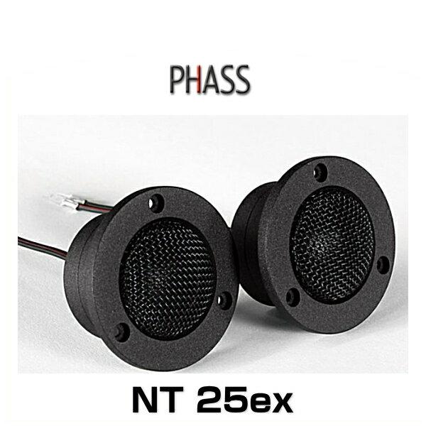 PHASS ファス NT 25ex 25mm ネオジムマグネット トゥイーター NT25ex