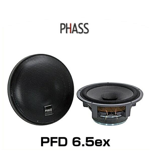 PHASS ファス PFD 6.5ex 6.5インチ フェライトフルレンジスピーカー PFD6.5ex