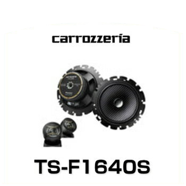 carrozzeria カロッツェリア TS-F1640S 16cmセパレート2ウェイスピーカー 4個1組
