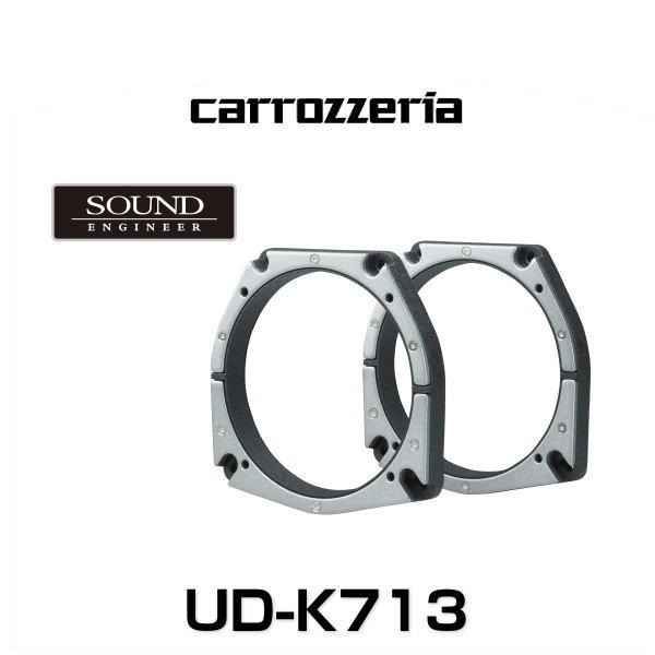 carrozzeria カロッツェリア UD-K713 高音質インナーバッフル ハイグレードパッケージ (ホンダ車/BMWミニ用)