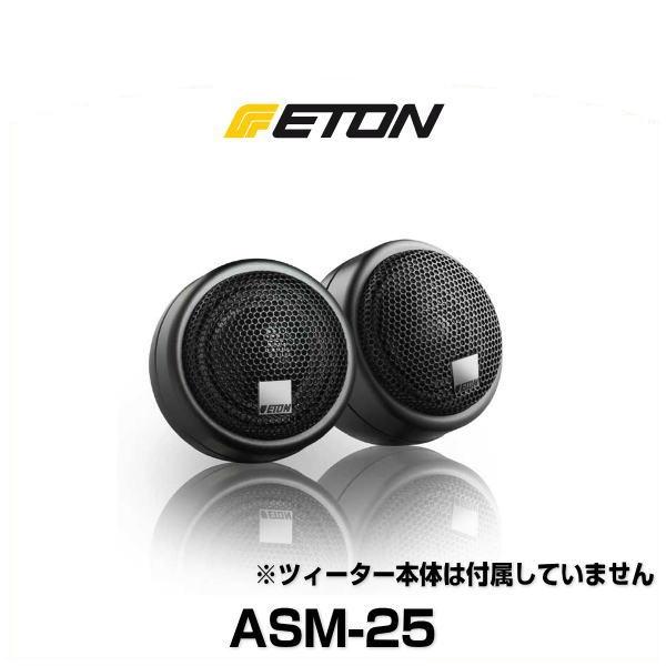 ETON イートン ASM-25 25mmツィーター用アルミ製据置マウント