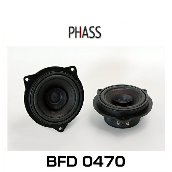 PHASS ファス BFD 0470 4インチ(10cm)フルレンジスピーカー for BMW BFD0470