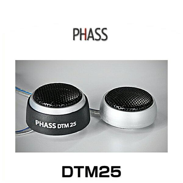 PHASS ファス DTM25 25mm ファブリックダイアフラム・ネオジムトゥイーター